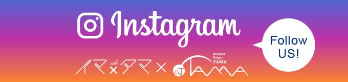 Instagram イマ de × タマ × Anothe Tokyo TAMA Follow US!