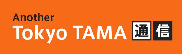 Another Tokyo TAMA通信