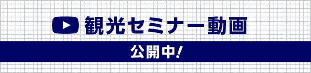 観光セミナー動画公開中!