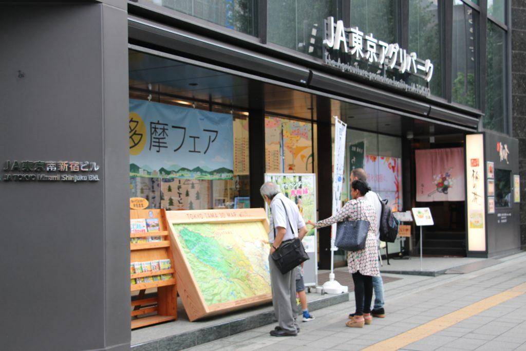 東京多摩観光フェア 9/18(火)~22(金) 盛況のうちに終了しました