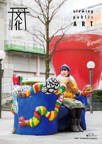 viewing public ART