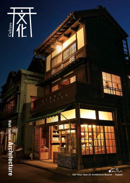 Visit famous Architecture