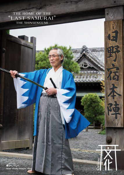 "THE HOME OF THE ""LAST SAMURAI"" THE SHINSENGUMI"
