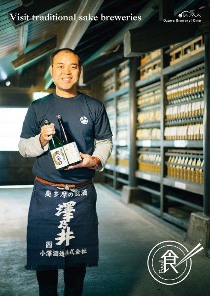 Visit traditional sake breweries