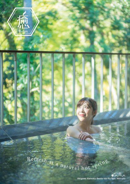 Refresh at a natural hot spring