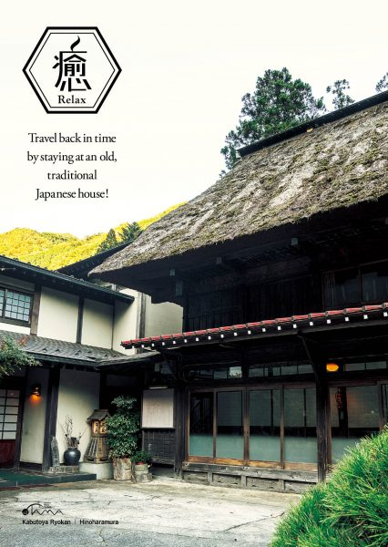 Travel back in time by staying at an old, traditional Japanese house!
