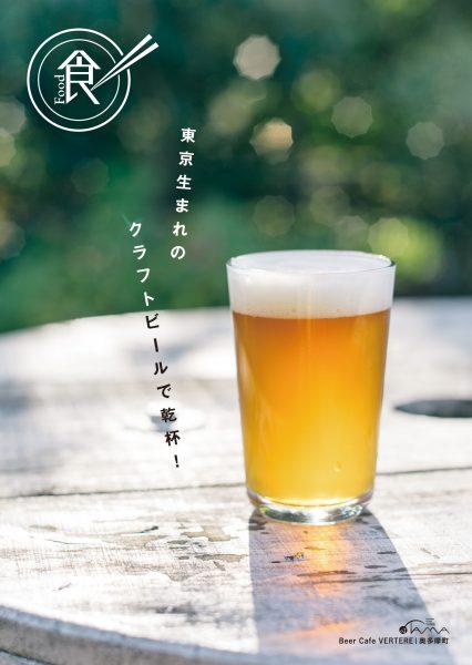 東京生まれのクラフトビールで乾杯!