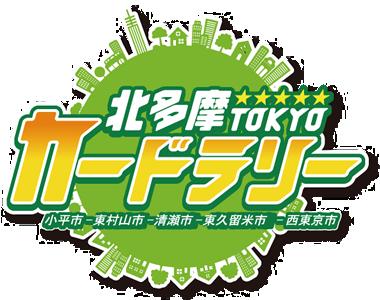 北多摩TOKYOカードラリー 10/6(土)~12/24(祝・月)開催→終了しました
