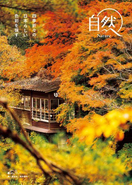 四季折々の日本らしい色彩を探す