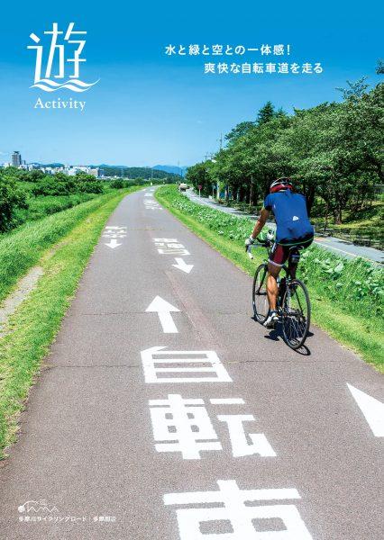 水と緑と空との一体感!爽快な自転車道を走る