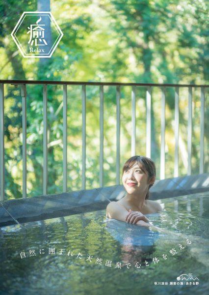 自然に囲まれた天然温泉で心と体を整える