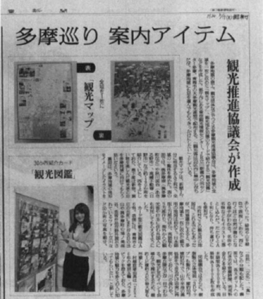読売新聞朝刊に掲載されました。