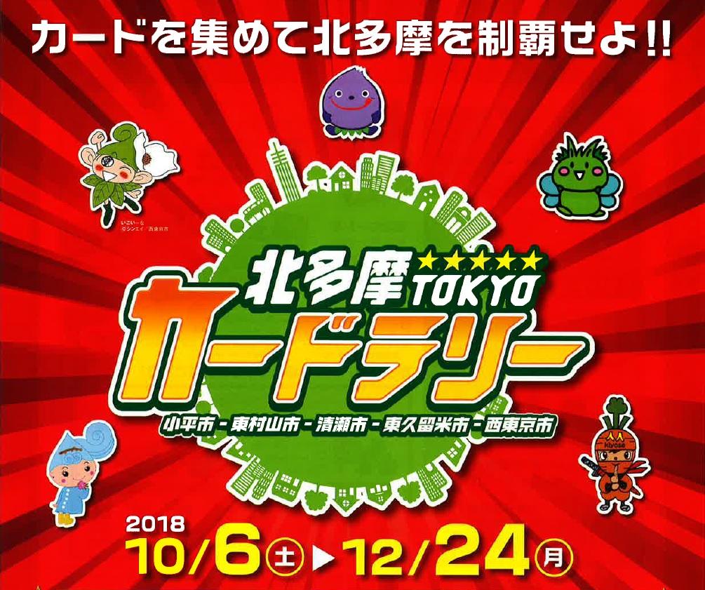 北多摩TOKYOカードラリー 10/6(土)~12/24(月)盛況のうちに終了いたしました
