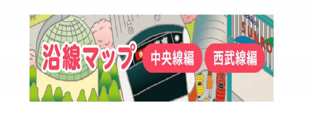 観光マップ 【  沿線マップJR中央線編・西武線編(池袋線/新宿線)】 HP上でさらにくわしく公開中!!