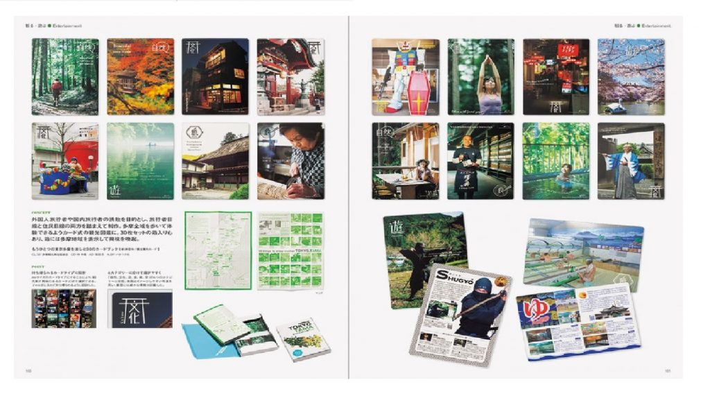 業界紙では知る人ぞ知るパイ インターナショナルさんの「外国人にアピールするデザインのアイデア」の本の中で当協議会の観光図鑑カード(総合編)が見開き2ページにわたって紹介されています