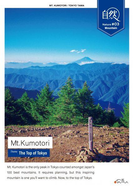 Mt.Kumotori
