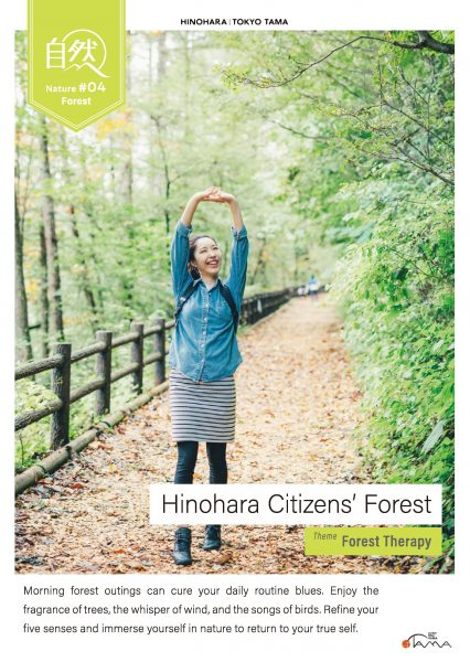 Hinohara Citizens' Forest