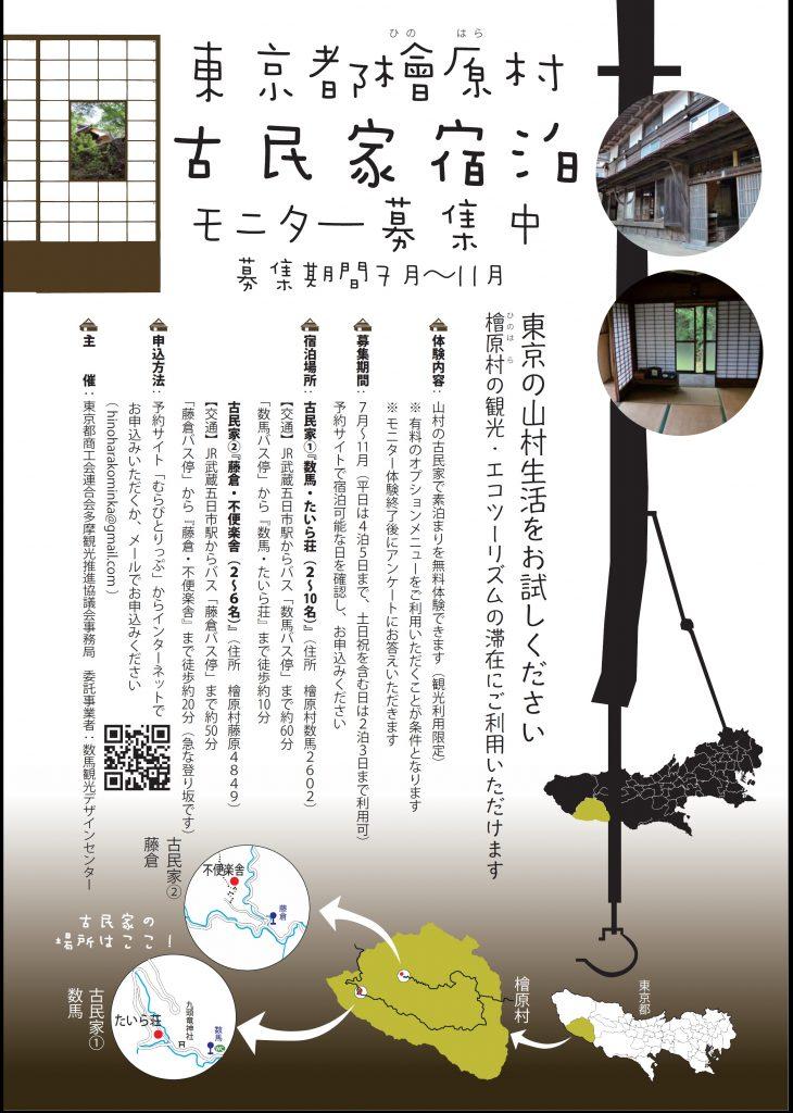 檜原村 古民家宿泊モニター募集中!!    募集期間 7月~11月→終了しました