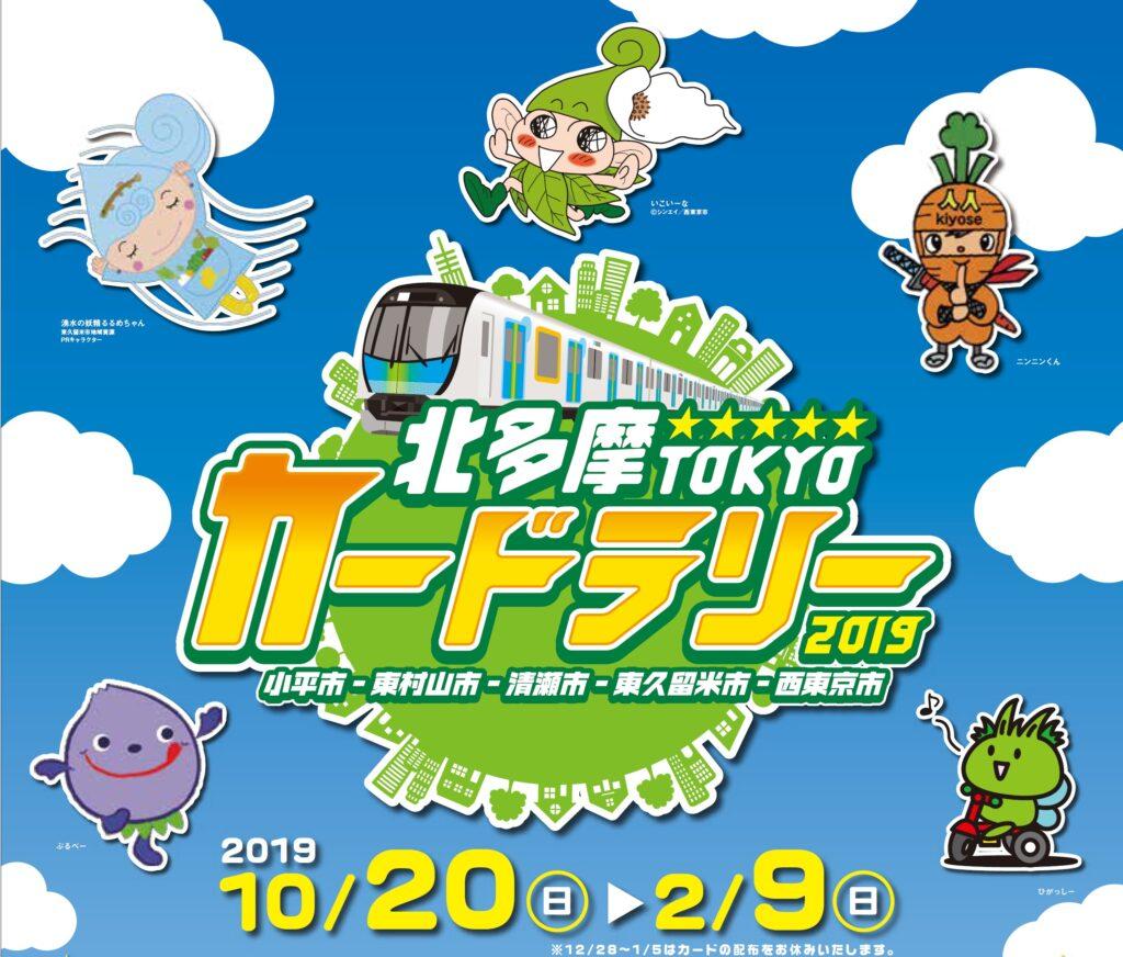 北多摩TOKYOカードラリー2019!!                2019/10/20(日)~ 2020/2/9(日)開催