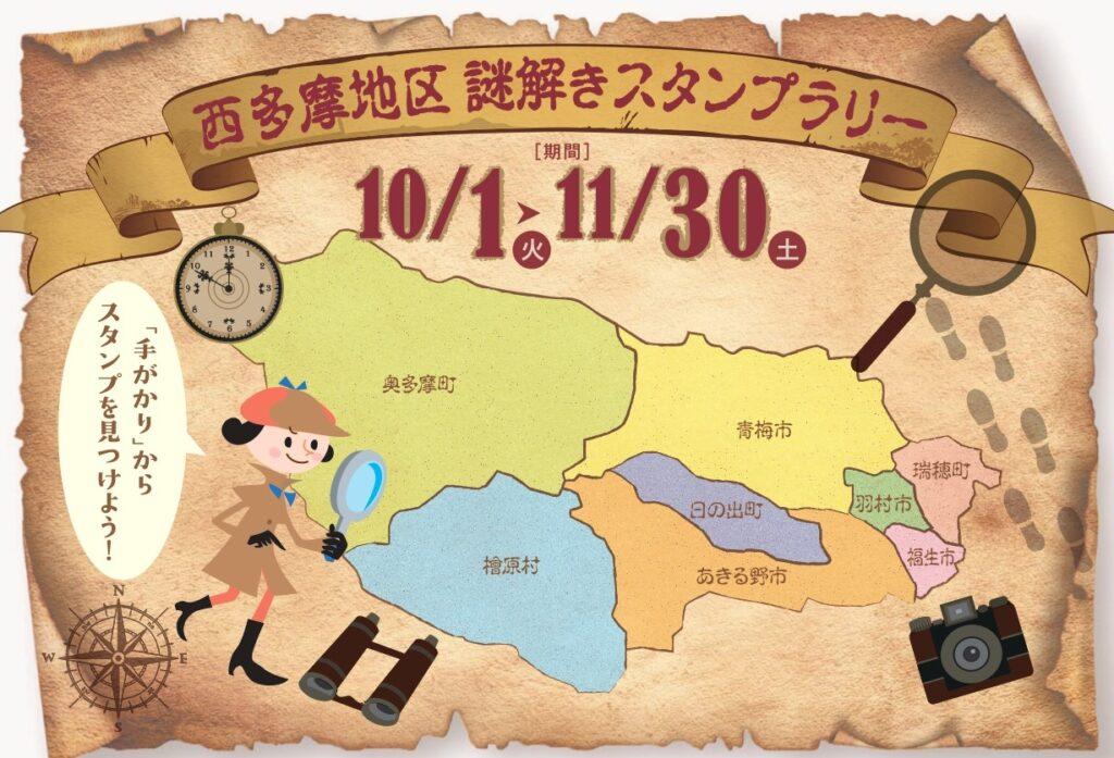 西多摩地区謎解きスタンプラリーを実施します!10/1~11/30まで!