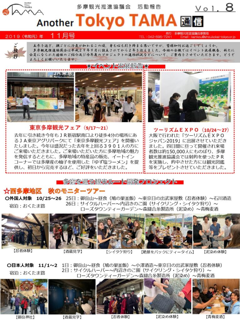 Another Tokyo TAMA通信 Vol.8  UPしました