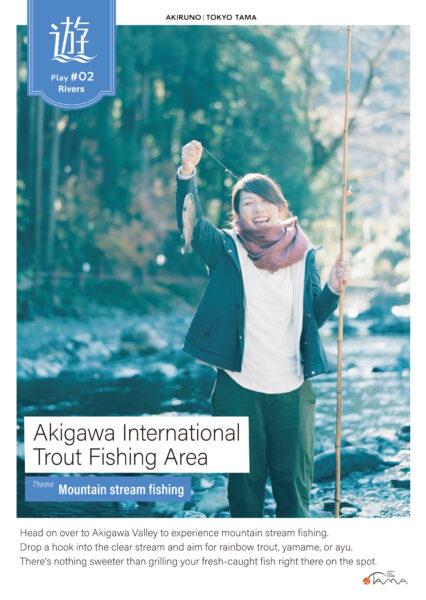 Akigawa International Trout Fishing Area