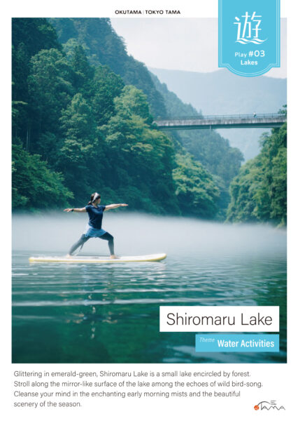 Shiromaru Lake