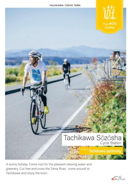 Tachikawa Sōzōsha Cycle Station