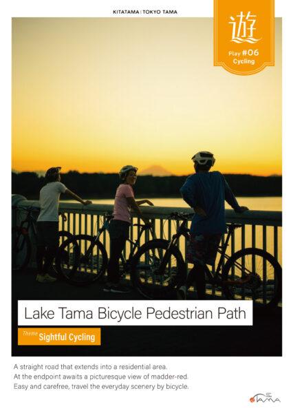 Lake Tama Bicycle Pedestrian Path