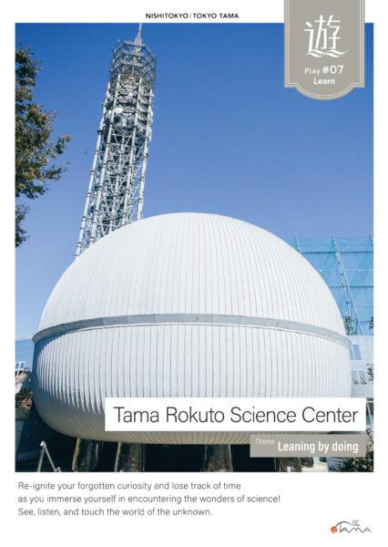 Tama Rokuto Science Center