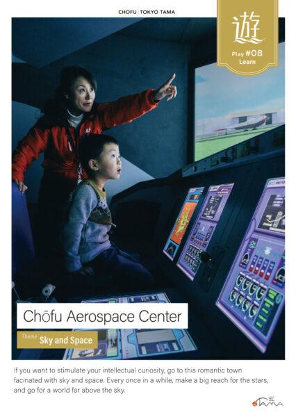 Chōfu Aerospace Center