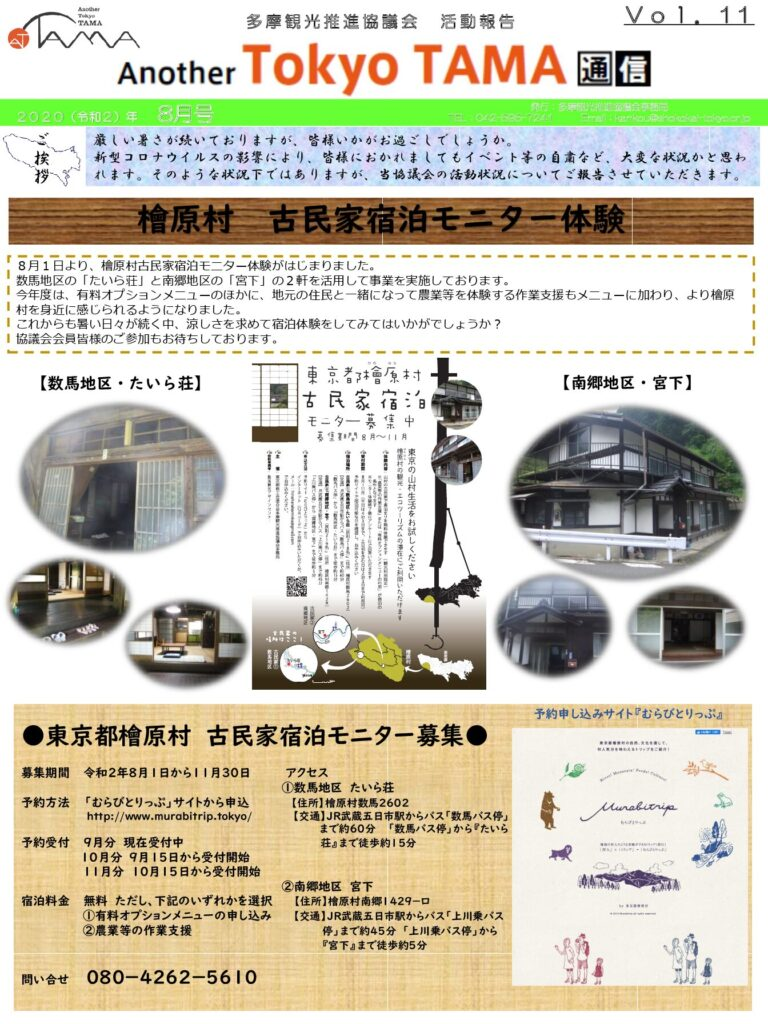 Another Tokyo TAMA通信 Vol.11 UPしました