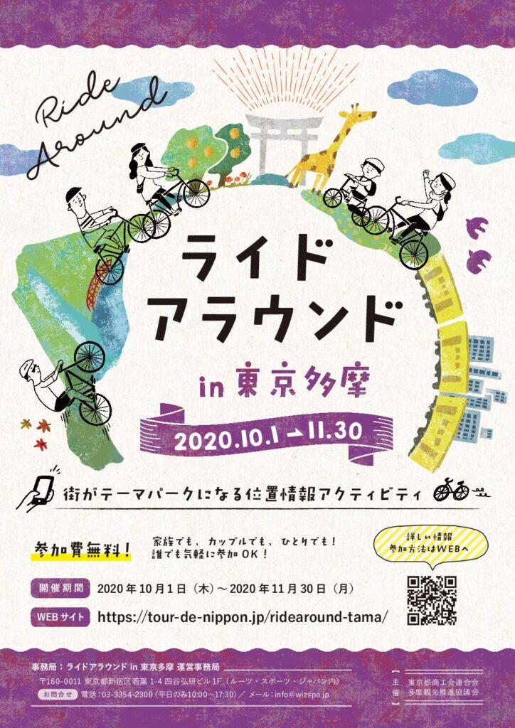 自転車による回遊性イベント「ライドアラウンドin東京多摩」のご案内
