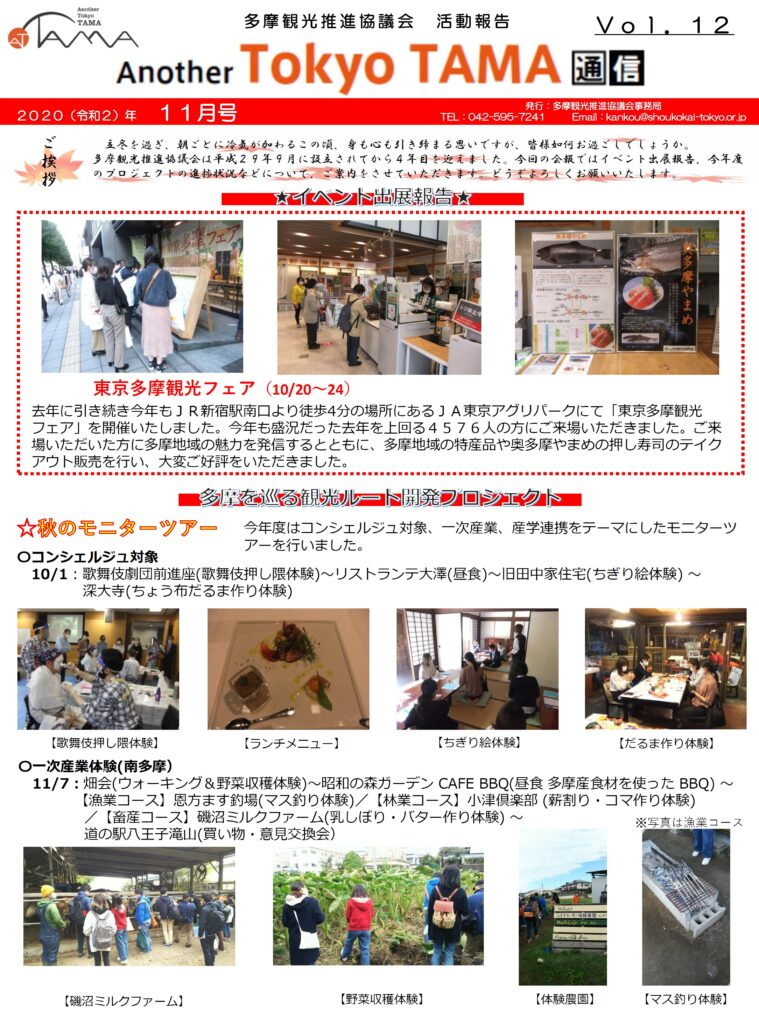 Another Tokyo TAMA通信 Vol.12 UPしました