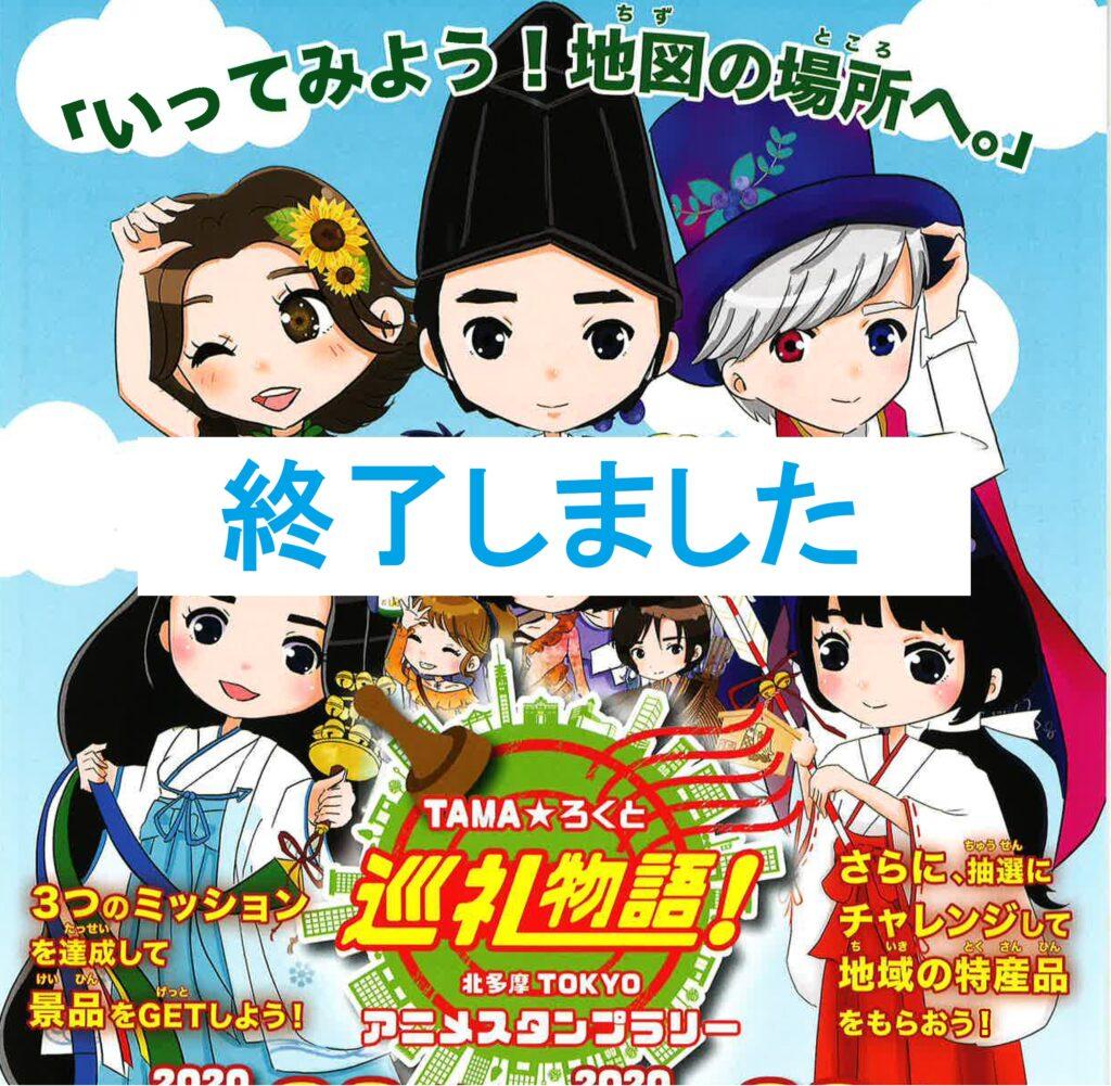 【終了しました】 TAMA☆ろくと「巡礼物語!」北多摩TOKYO アニメスタンプラリー