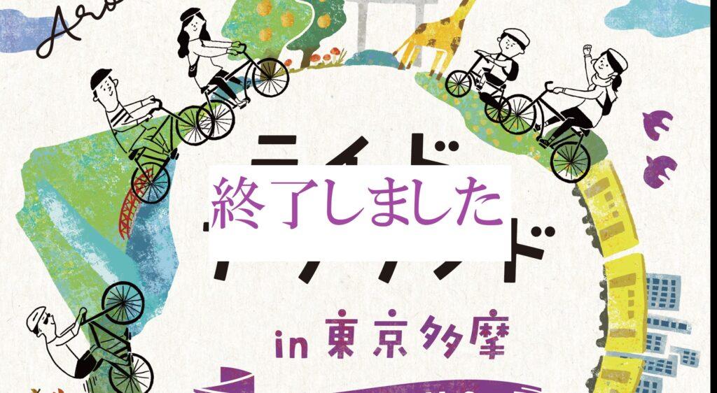 【終了しました】自転車による回遊性イベント ライドアラウンドin東京多摩