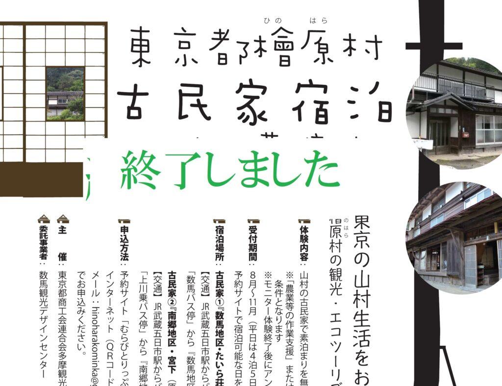 【終了しました】檜原村 古民家宿泊モニター