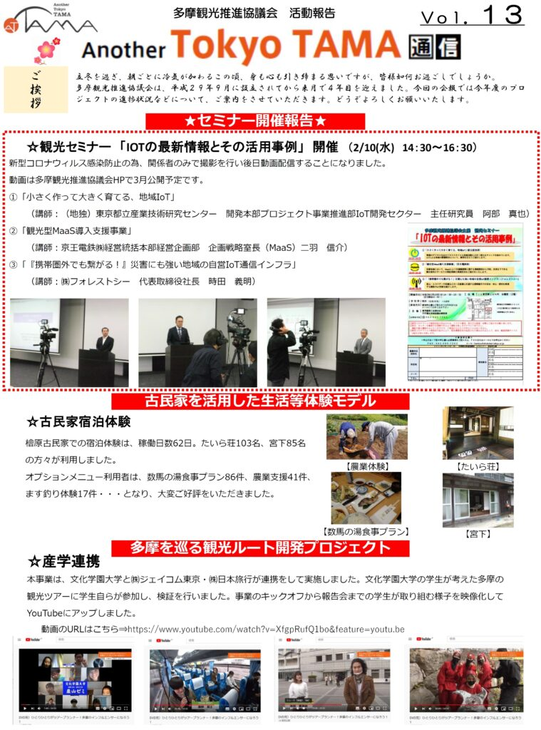 Another Tokyo TAMA通信 Vol.13 UPしました