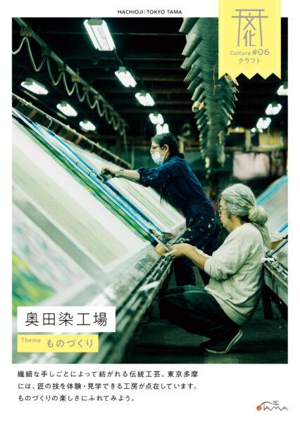 奥田染工場