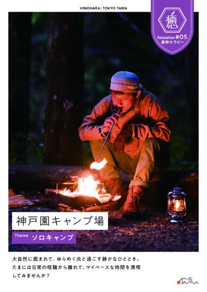 神戸園キャンプ場
