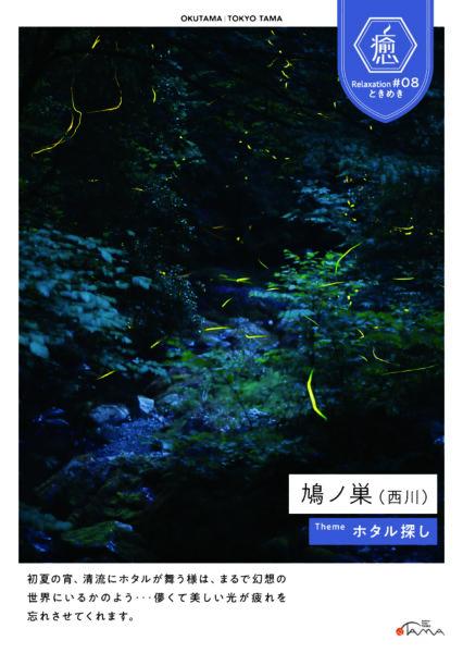 鳩ノ巣(西川)