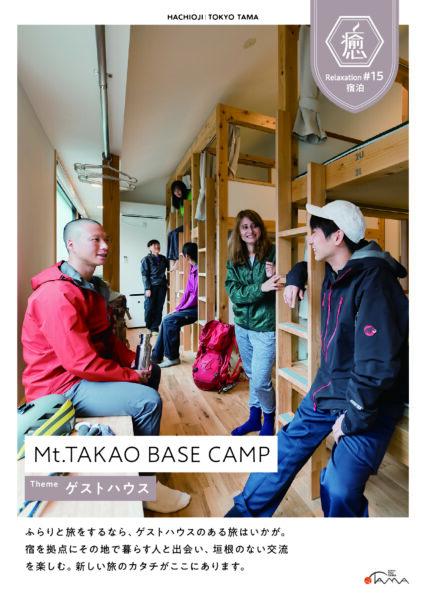 Mt.TAKAO BASE CAMP